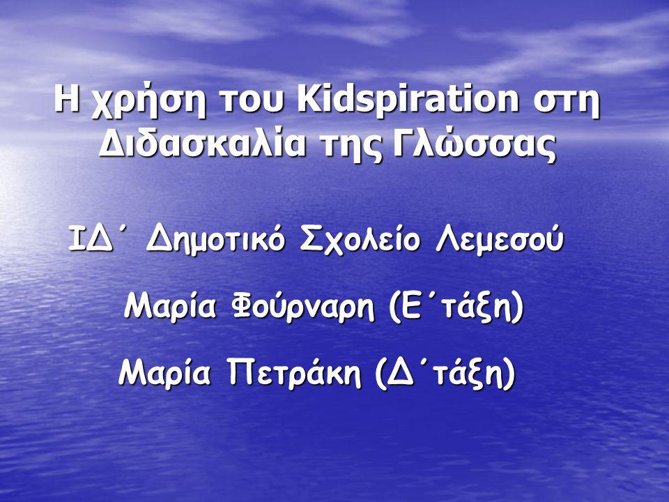 Η χρήση του Kidspiration στη Διδασκαλία της Γλώσσας