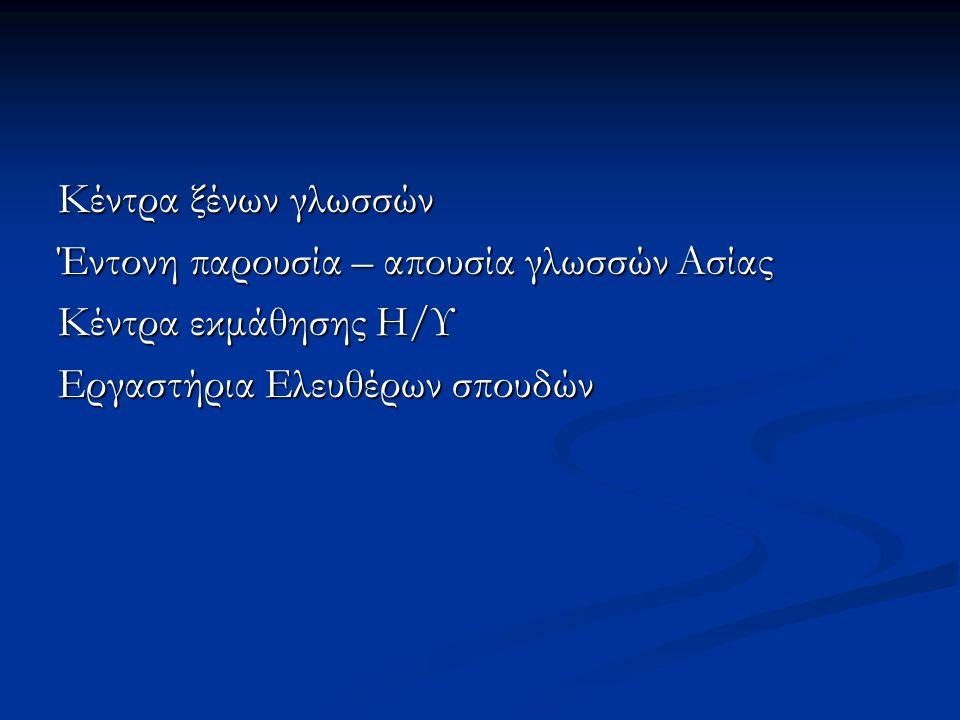 Κέντρα ξένων γλωσσών Έντονη παρουσία – απουσία γλωσσών Ασίας.