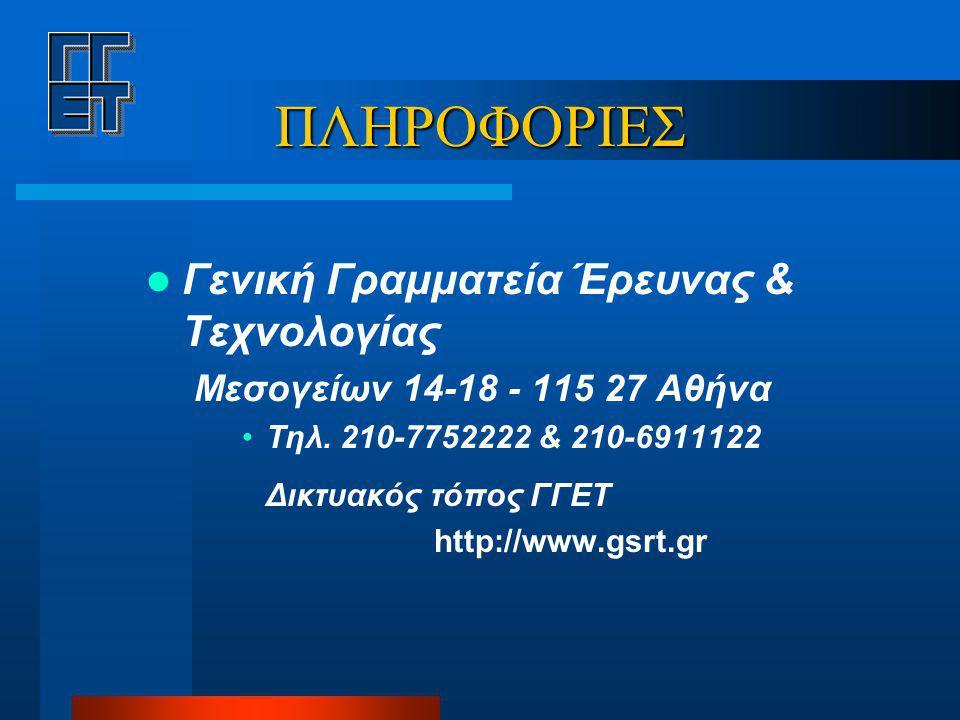 ΠΛΗΡΟΦΟΡΙΕΣ Γενική Γραμματεία Έρευνας & Τεχνολογίας