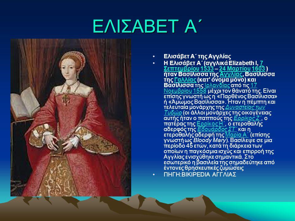 ΕΛΙΣΑΒΕΤ Α΄ Ελισάβετ Α΄ της Αγγλίας
