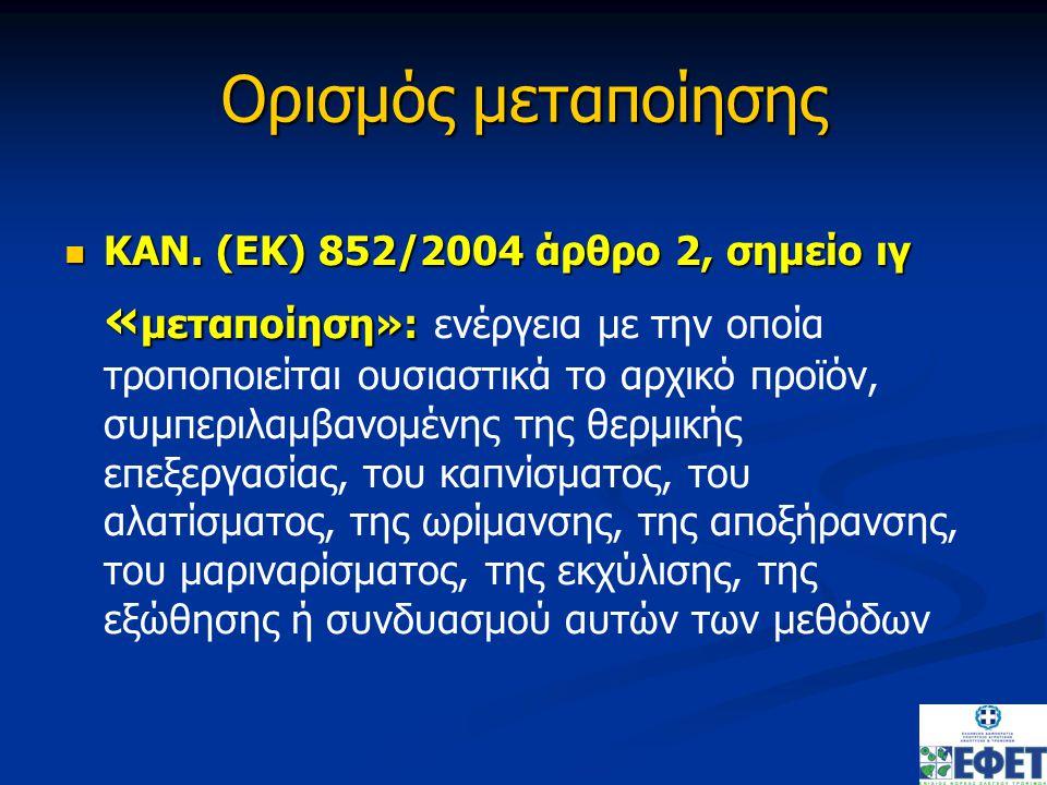 Ορισμός μεταποίησης ΚΑΝ. (ΕΚ) 852/2004 άρθρο 2, σημείο ιγ.