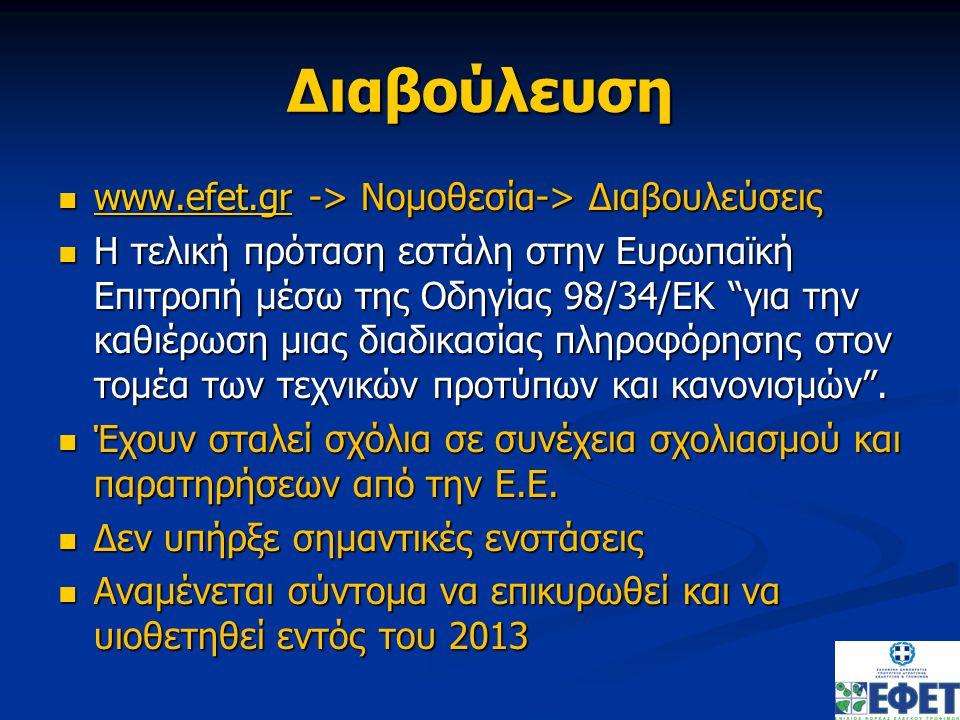 Διαβούλευση www.efet.gr -> Νομοθεσία-> Διαβουλεύσεις