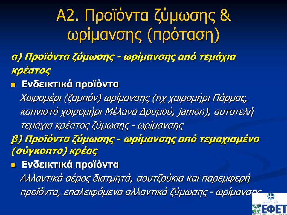 Α2. Προϊόντα ζύμωσης & ωρίμανσης (πρόταση)