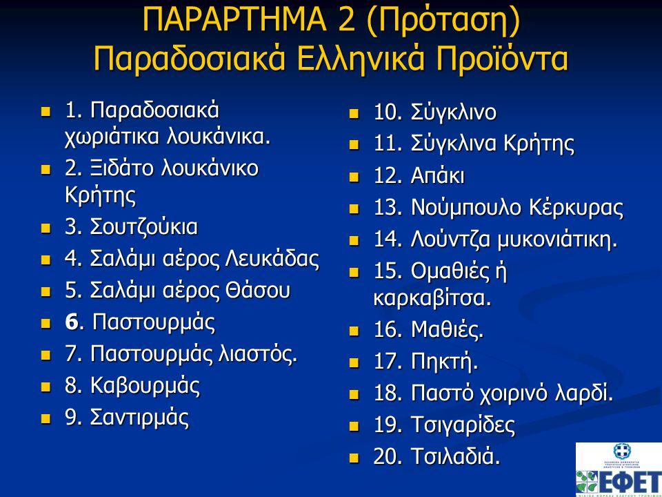 ΠΑΡΑΡΤΗΜΑ 2 (Πρόταση) Παραδοσιακά Ελληνικά Προϊόντα