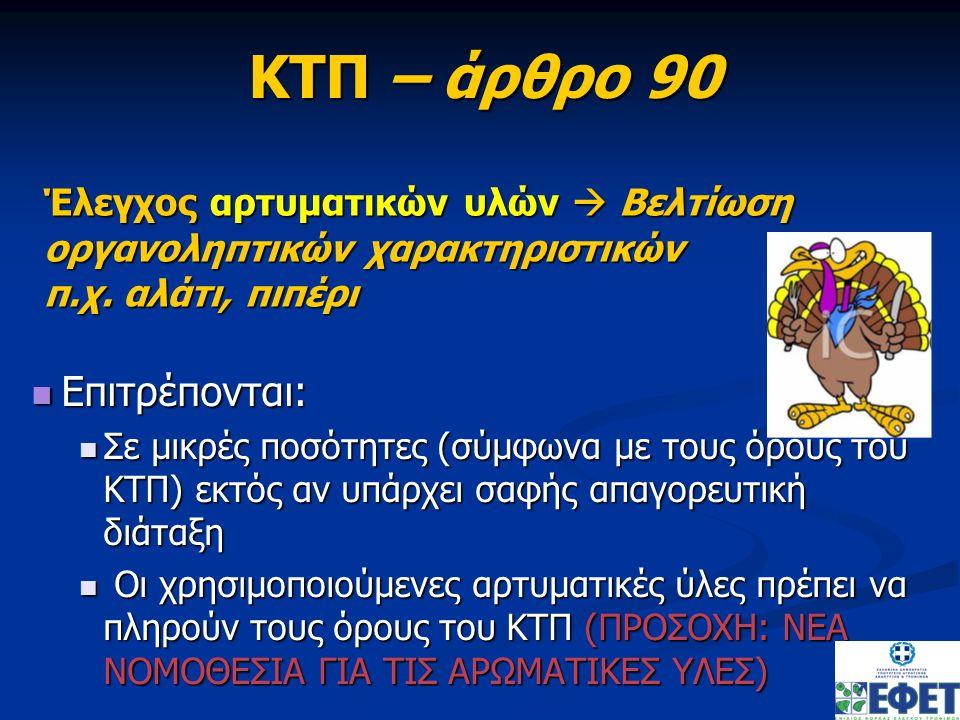 ΚΤΠ – άρθρο 90 Επιτρέπονται: