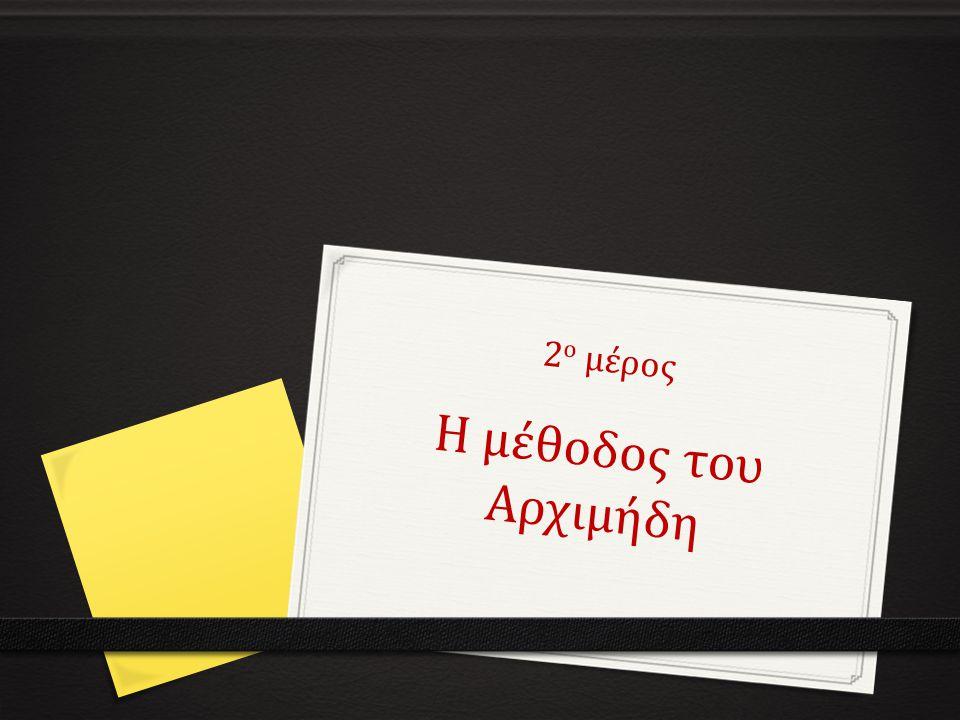 2ο μέρος Η μέθοδος του Αρχιμήδη