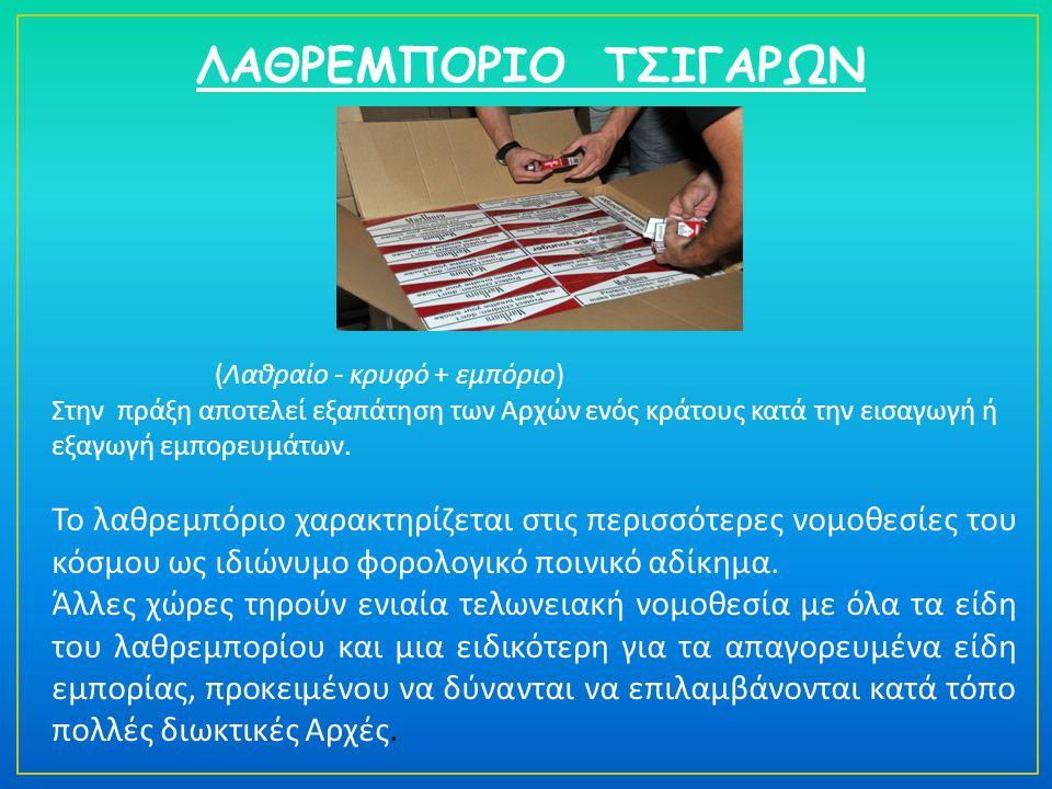 ΛΑΘΡΕΜΠΟΡΙΟ ΤΣΙΓΑΡΩΝ (Λαθραίο - κρυφό + εμπόριο)