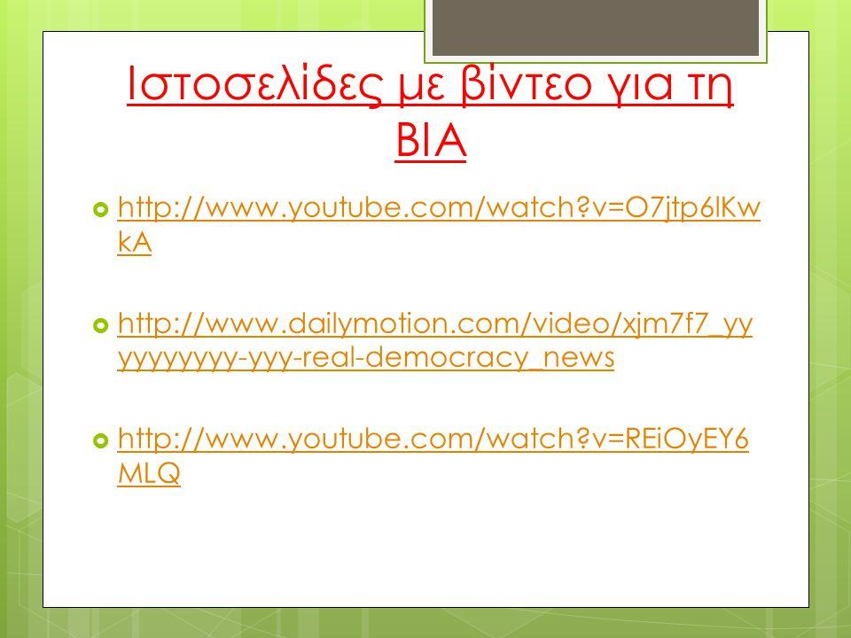 Ιστοσελίδες με βίντεο για τη ΒΙΑ