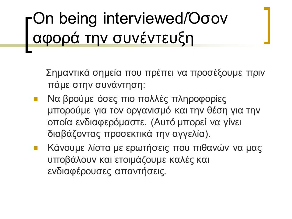 On being interviewed/Όσον αφορά την συνέντευξη