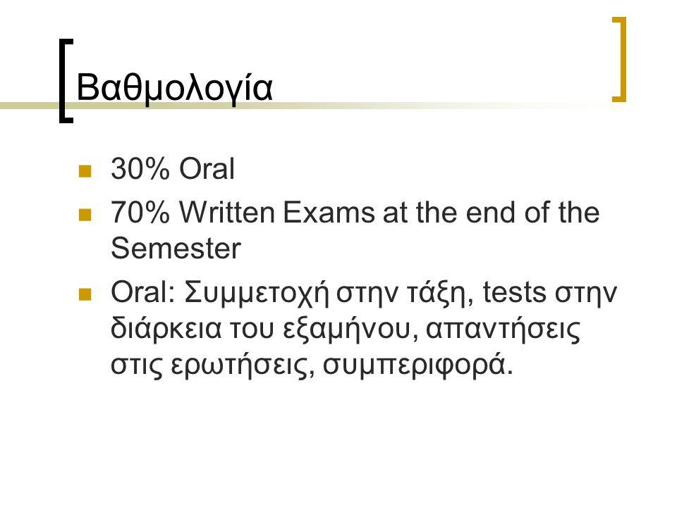 Βαθμολογία 30% Oral 70% Written Exams at the end of the Semester