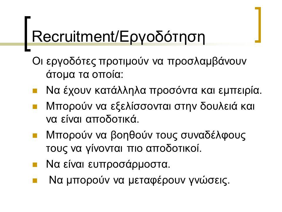 Recruitment/Εργοδότηση
