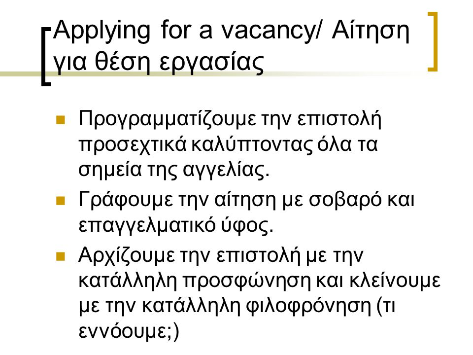 Applying for a vacancy/ Αίτηση για θέση εργασίας