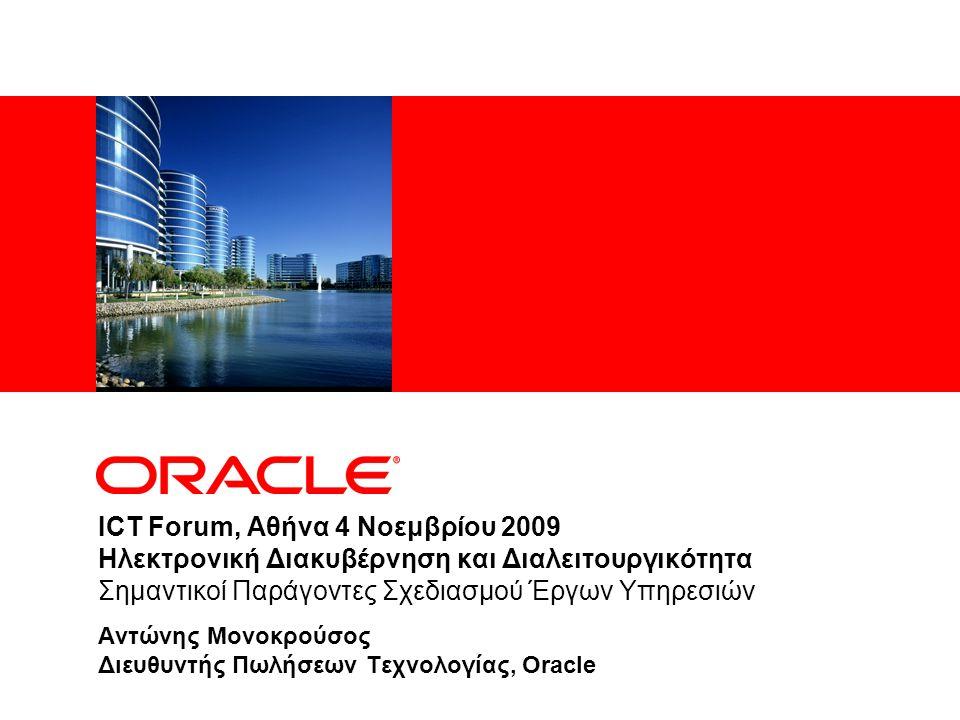 Αντώνης Μονοκρούσος Διευθυντής Πωλήσεων Τεχνολογίας, Oracle