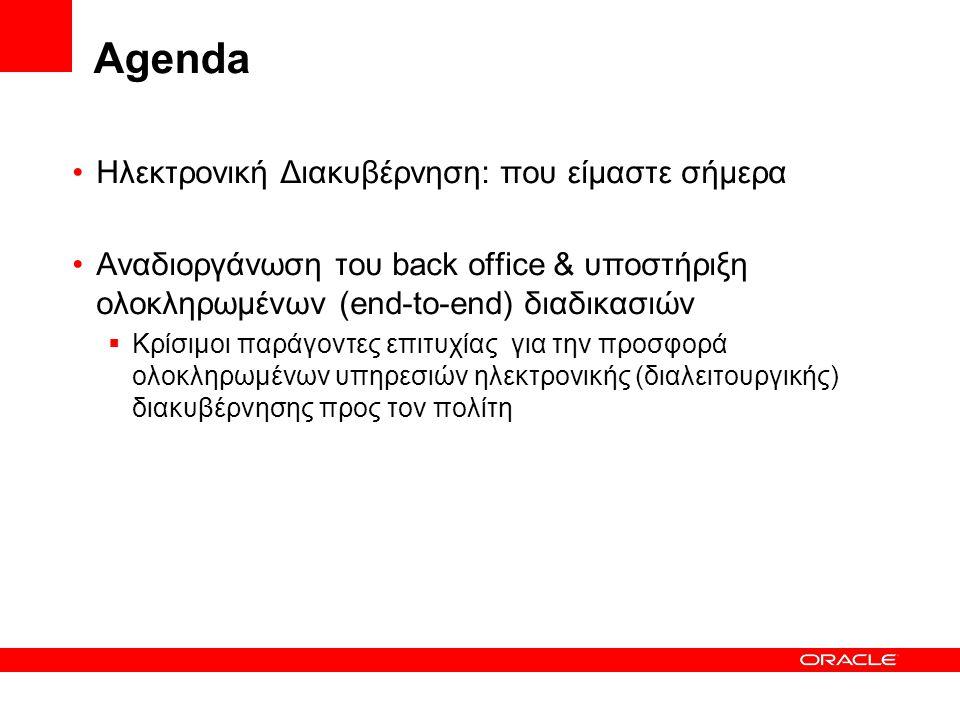 Agenda Ηλεκτρονική Διακυβέρνηση: που είμαστε σήμερα
