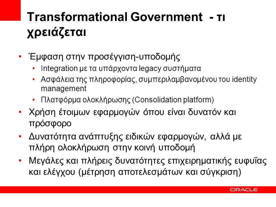 Transformational Government - τι χρειάζεται