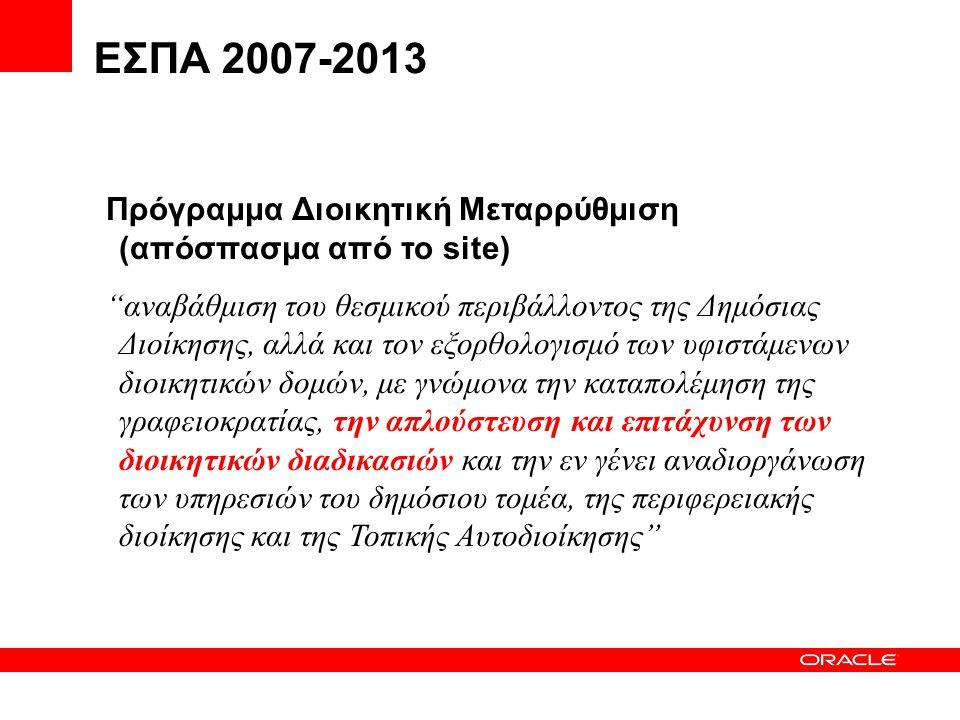 ΕΣΠΑ 2007-2013 Πρόγραμμα Διοικητική Μεταρρύθμιση (απόσπασμα από το site)