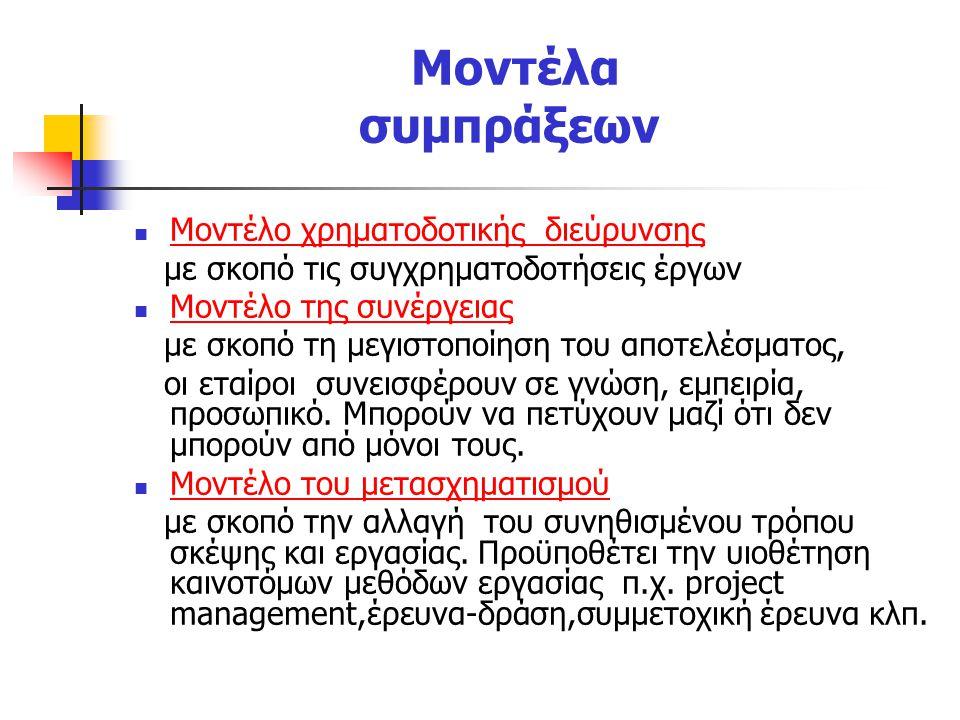 Μοντέλα συμπράξεων Μοντέλο χρηματοδοτικής διεύρυνσης