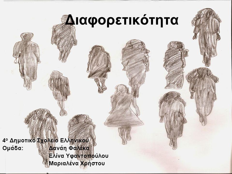 Διαφορετικότητα 4ο Δημοτικό Σχολείο Ελληνικού Ομάδα: Δανάη Φαλέκα