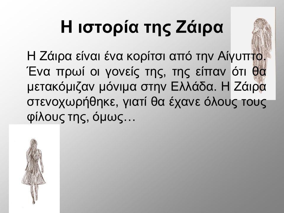 Η ιστορία της Ζάιρα