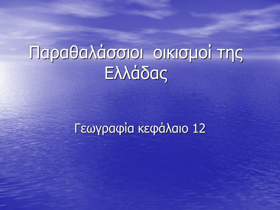 Παραθαλάσσιοι οικισμοί της Ελλάδας