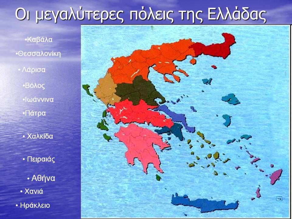 Οι μεγαλύτερες πόλεις της Ελλάδας