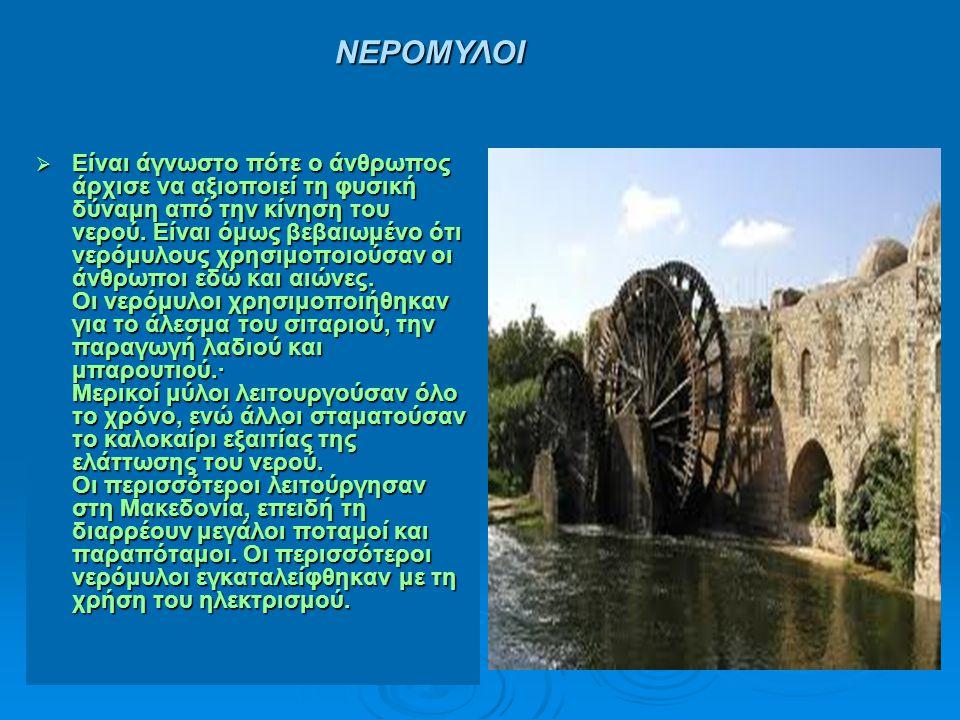 ΝΕΡΟΜΥΛΟΙ