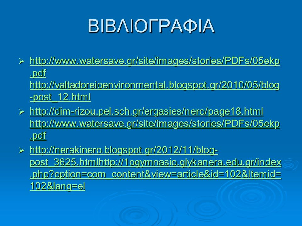 ΒΙΒΛΙΟΓΡΑΦΙΑ http://www.watersave.gr/site/images/stories/PDFs/05ekp.pdf http://valtadoreioenvironmental.blogspot.gr/2010/05/blog-post_12.html.