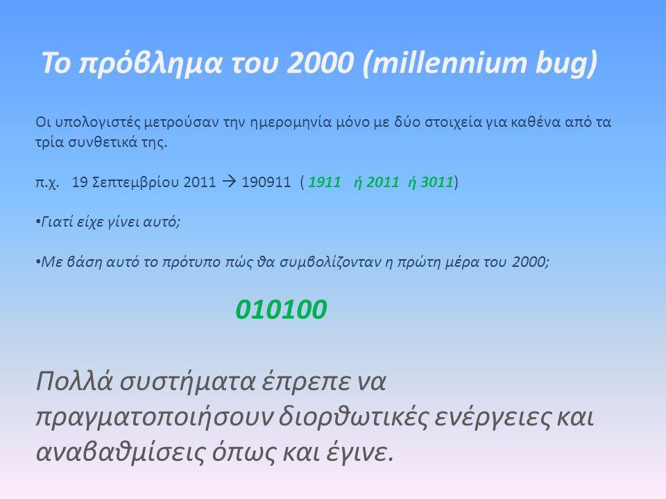 Το πρόβλημα του 2000 (millennium bug)