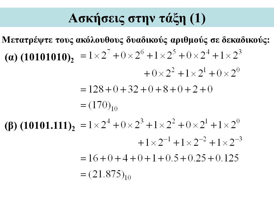 Ασκήσεις στην τάξη (1) (α) (10101010)2 (β) (10101.111)2