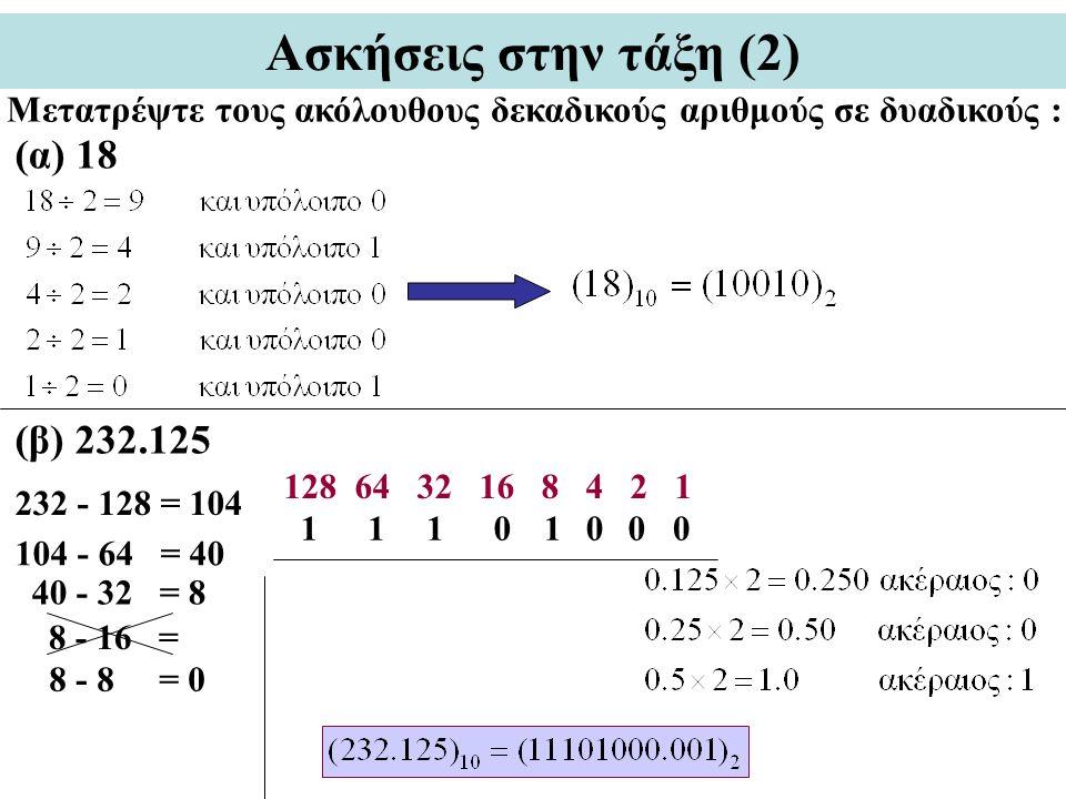 Ασκήσεις στην τάξη (2) (α) 18 (β) 232.125