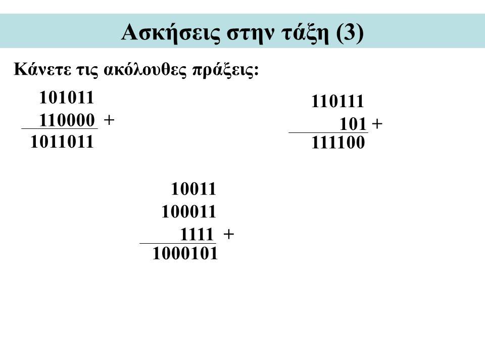 Ασκήσεις στην τάξη (3) Κάνετε τις ακόλουθες πράξεις: 101011 110111