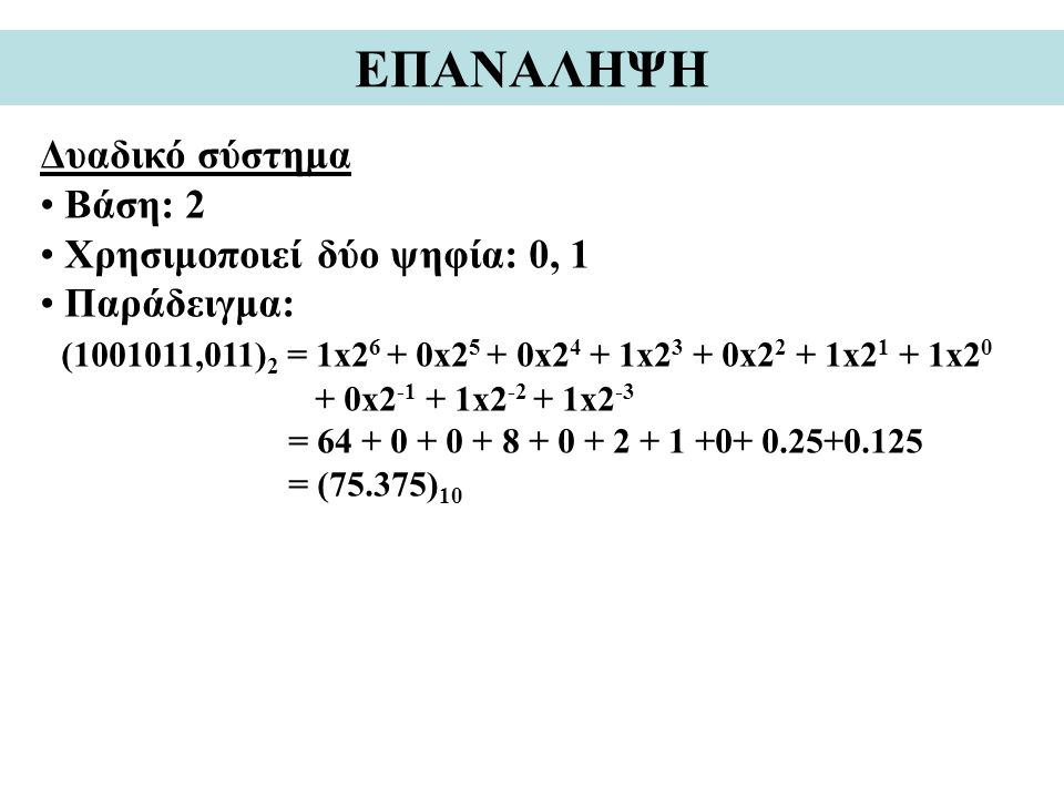 ΕΠΑΝΑΛΗΨΗ Δυαδικό σύστημα Βάση: 2 Χρησιμοποιεί δύο ψηφία: 0, 1