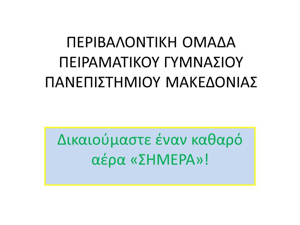 ΠΕΡΙΒΑΛΟΝΤΙΚΗ ΟΜΑΔΑ ΠΕΙΡΑΜΑΤΙΚΟΥ ΓΥΜΝΑΣΙΟΥ ΠΑΝΕΠΙΣΤΗΜΙΟΥ ΜΑΚΕΔΟΝΙΑΣ