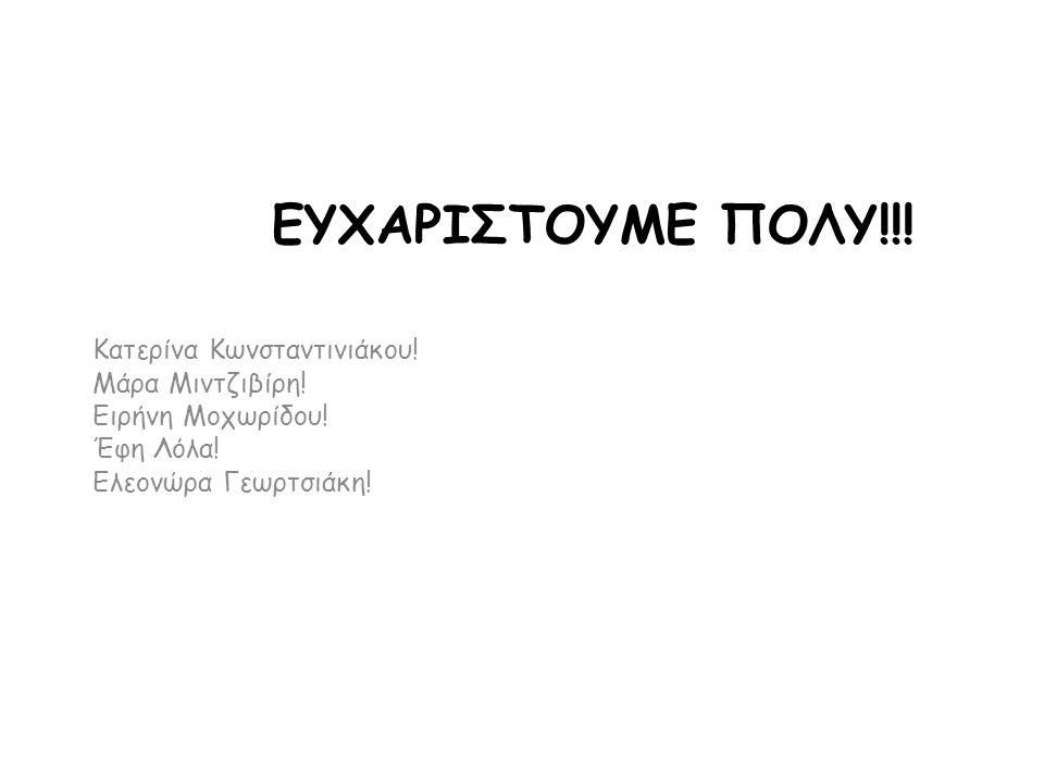 Ευχαριςτουμε πολυ!!! Κατερίνα Κωνσταντινιάκου! Μάρα Μιντζιβίρη!
