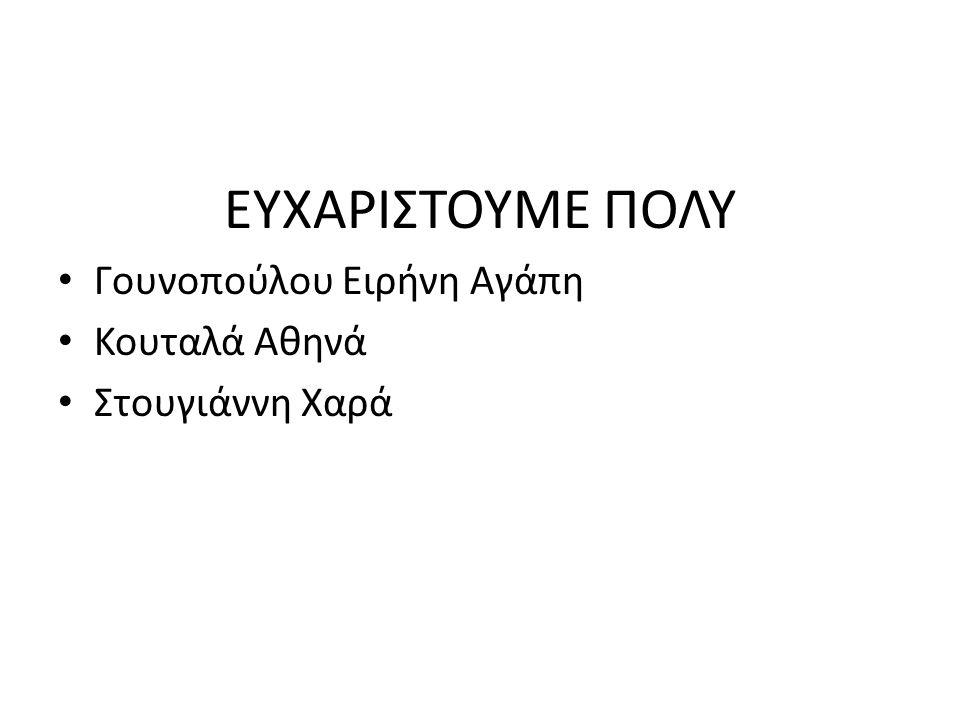 ΕΥΧΑΡΙΣΤΟΥΜΕ ΠΟΛΥ Γουνοπούλου Ειρήνη Αγάπη Κουταλά Αθηνά