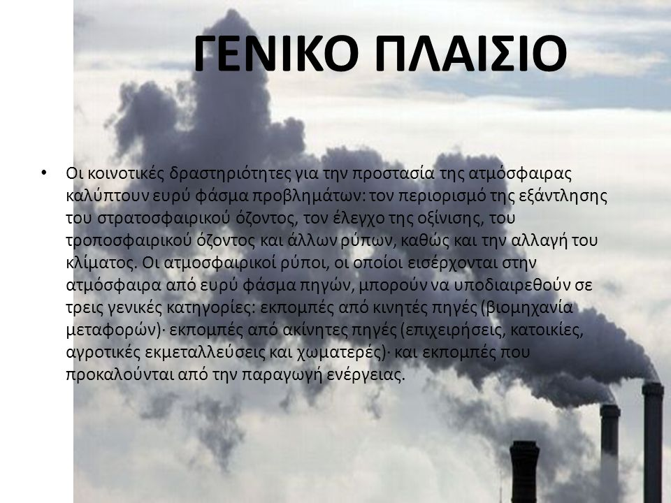 ΓΕΝΙΚΟ ΠΛΑΙΣΙΟ