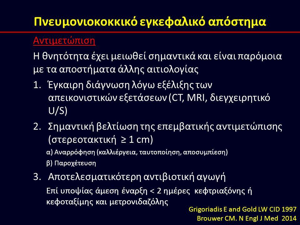 Πνευμονιοκοκκικό εγκεφαλικό απόστημα
