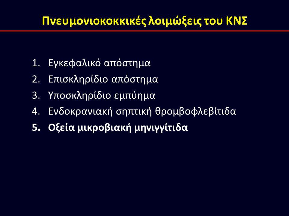 Πνευμονιοκοκκικές λοιμώξεις του ΚΝΣ