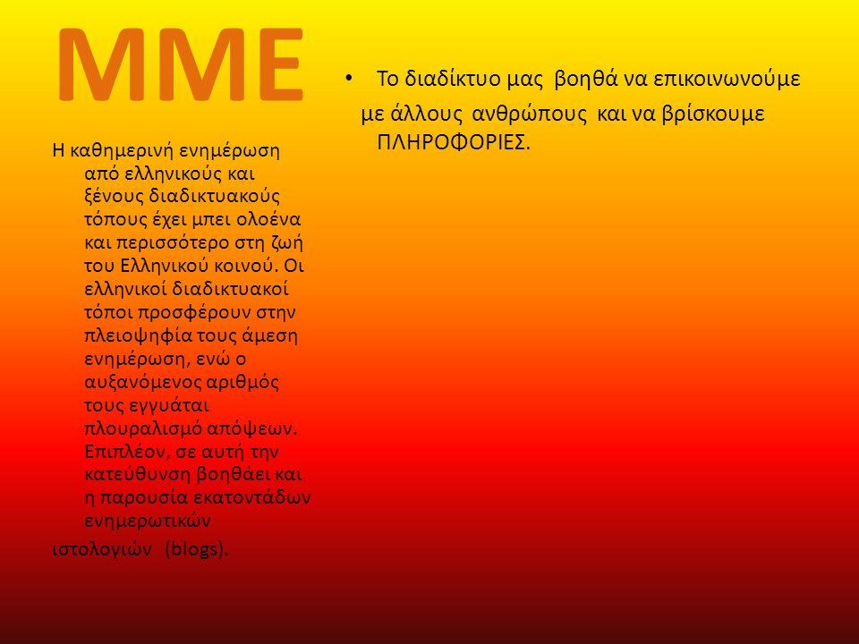 MME Το διαδίκτυο μας βοηθά να επικοινωνούμε