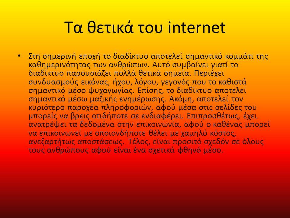 Τα θετικά του internet