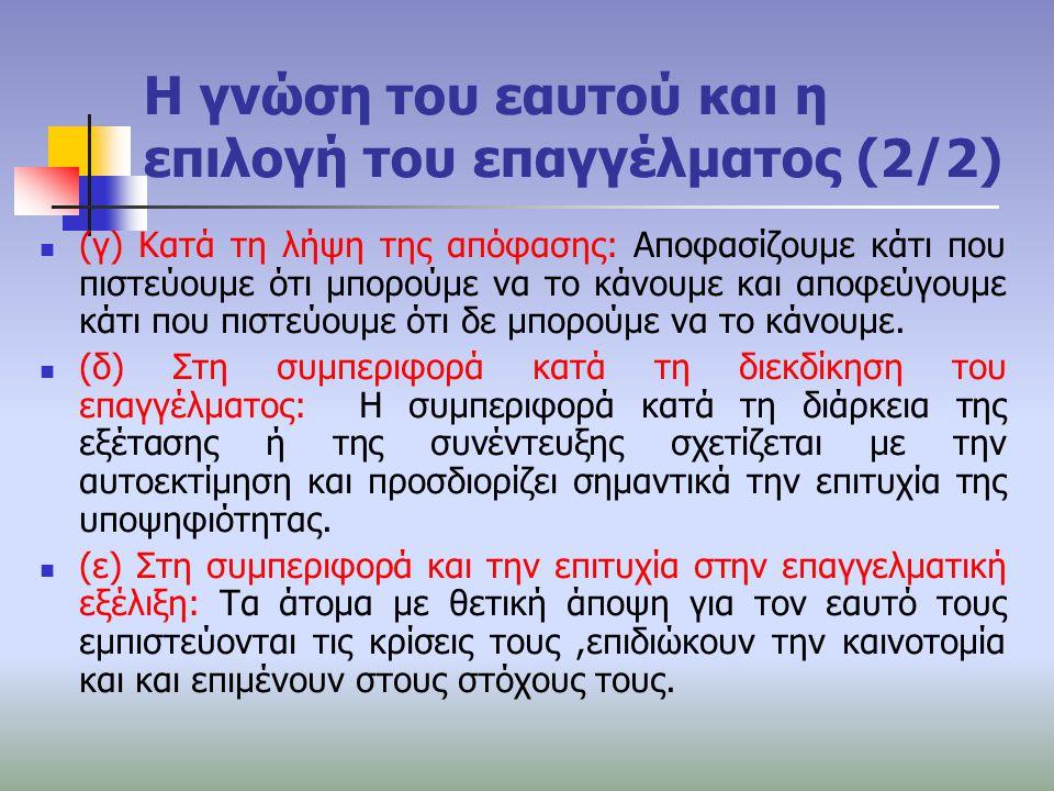 Η γνώση του εαυτού και η επιλογή του επαγγέλματος (2/2)