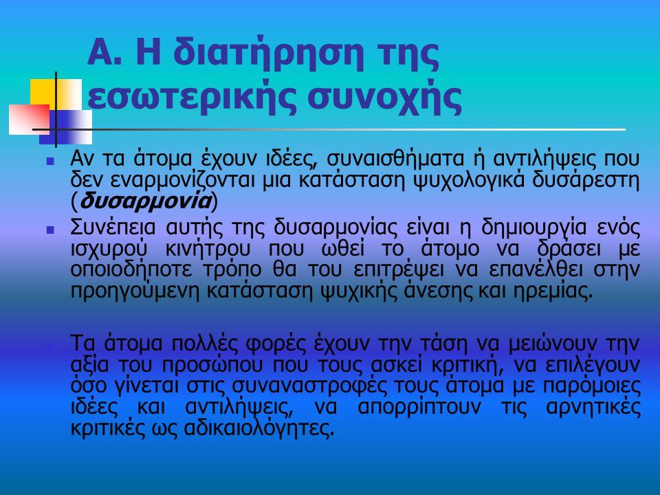 Α. Η διατήρηση της εσωτερικής συνοχής