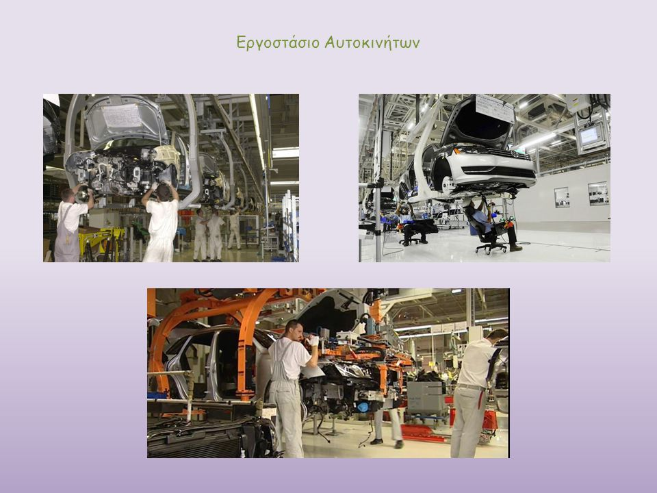 Εργοστάσιο Αυτοκινήτων