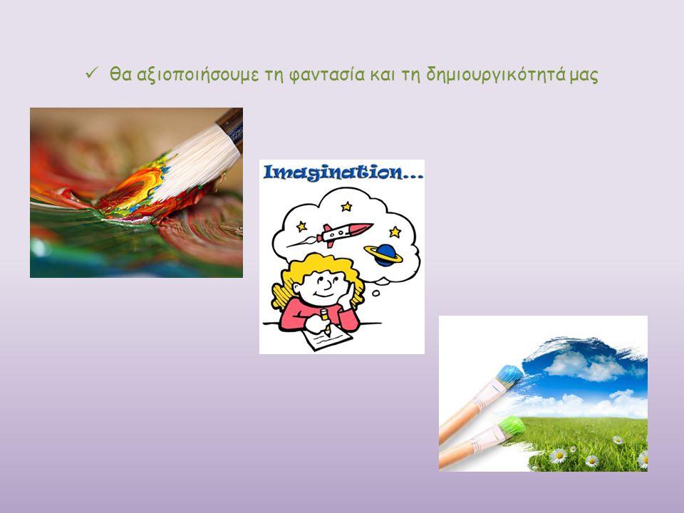 θα αξιοποιήσουμε τη φαντασία και τη δημιουργικότητά μας