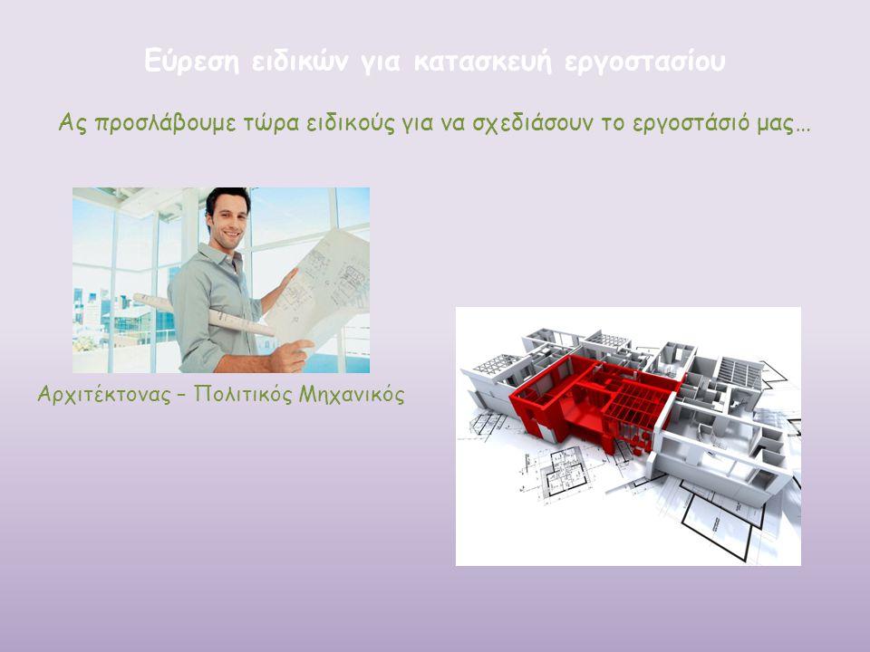 Εύρεση ειδικών για κατασκευή εργοστασίου