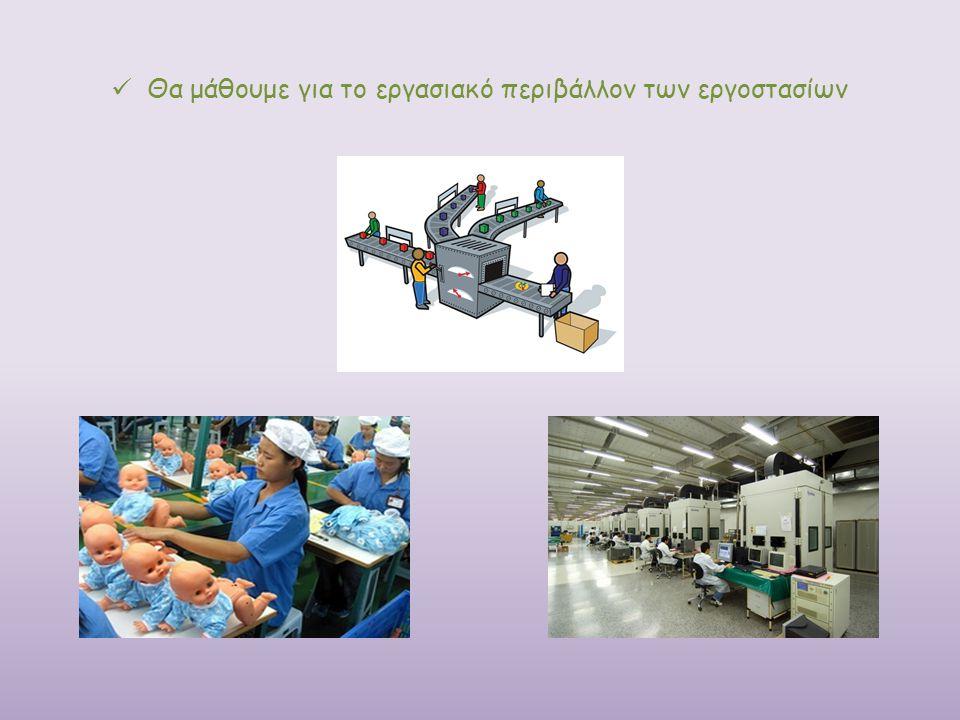 Θα μάθουμε για το εργασιακό περιβάλλον των εργοστασίων