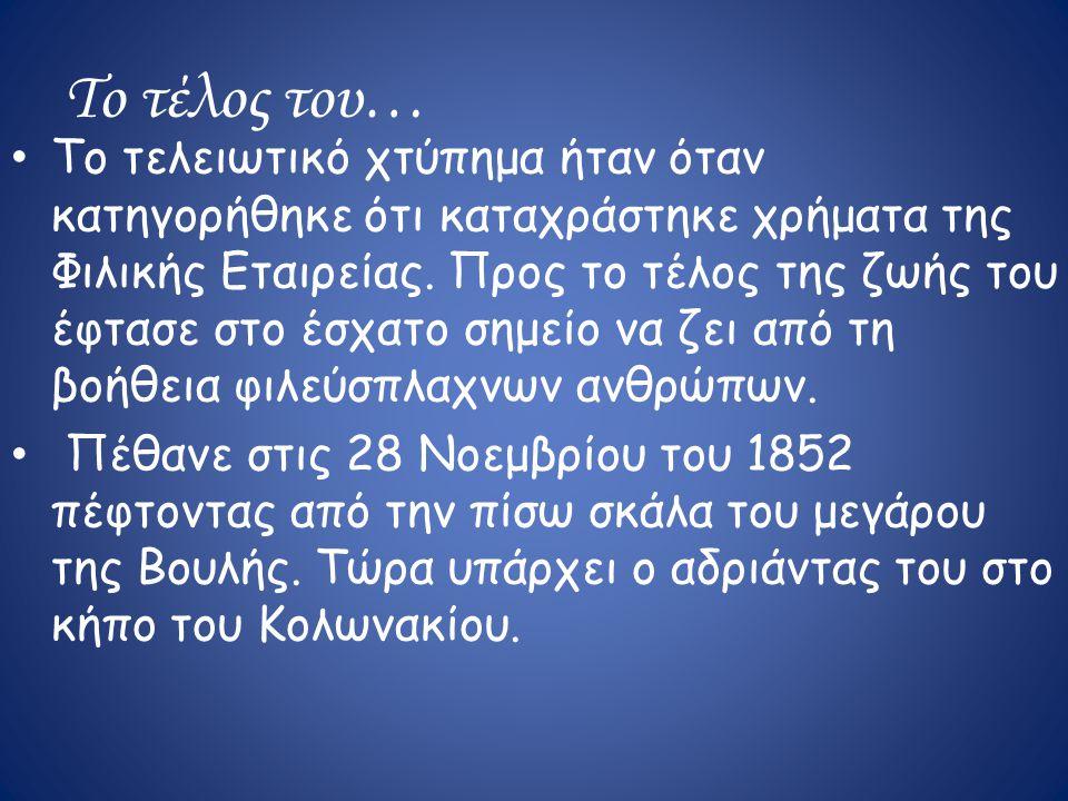 Το τέλος του…