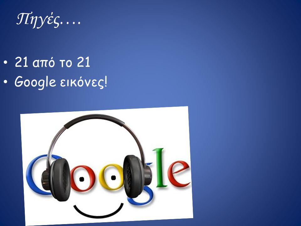 Πηγές…. 21 από το 21 Google εικόνες!