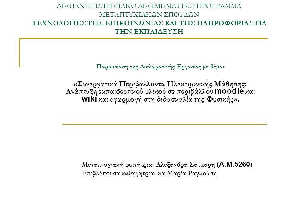 Παρουσίαση της Διπλωματικής Εργασίας με θέμα:
