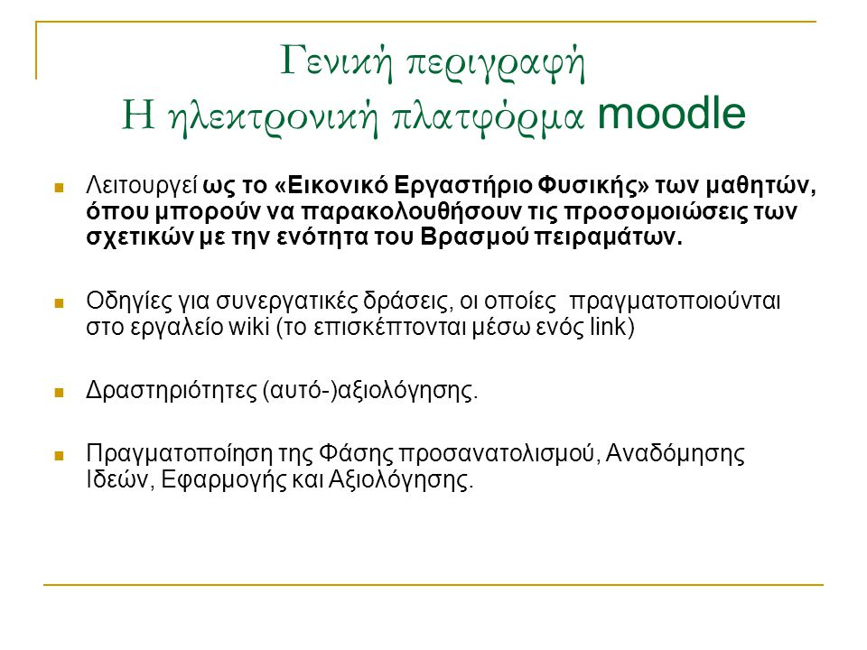 Γενική περιγραφή Η ηλεκτρονική πλατφόρμα moodle
